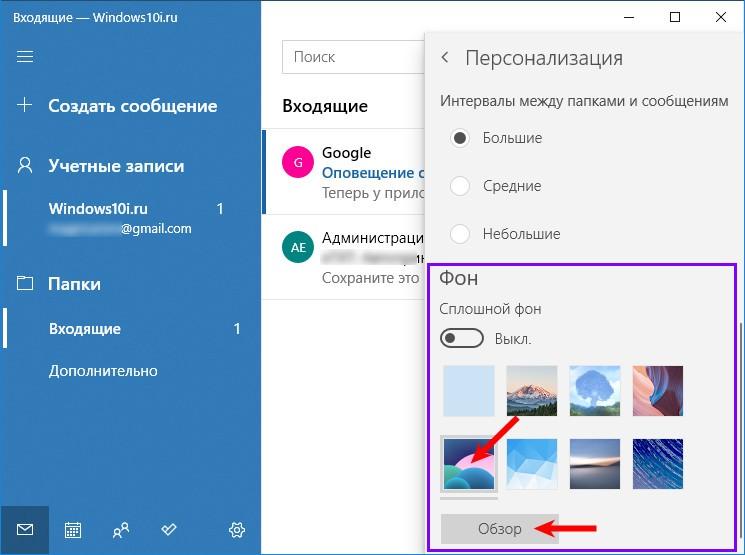 Установка фона в приложении почта