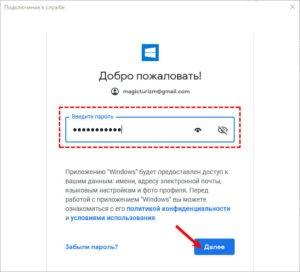 Ввод пароля от электронной почты