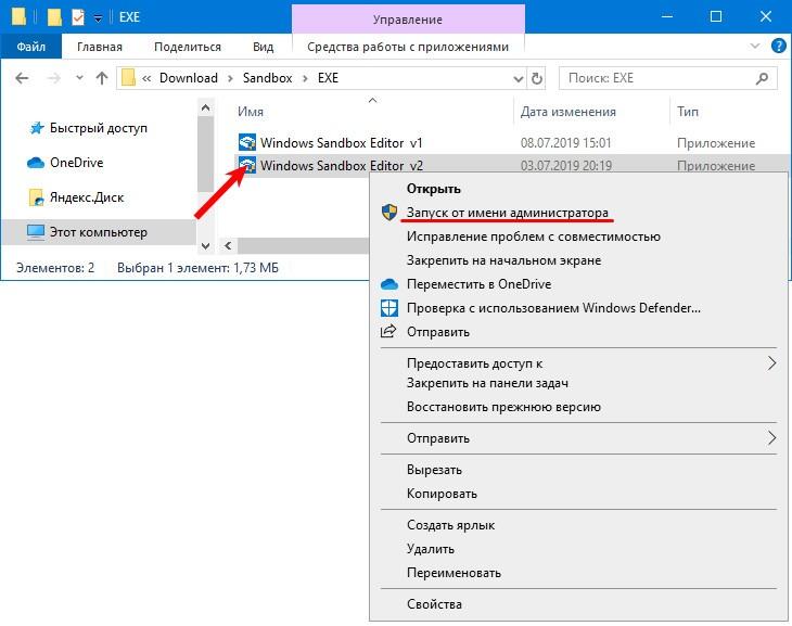 Запуск приложения windows sandbox