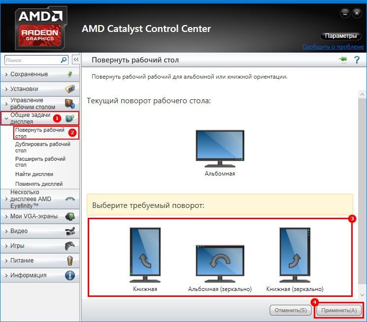 Ориентация дисплея AMD Catalyst Control Center