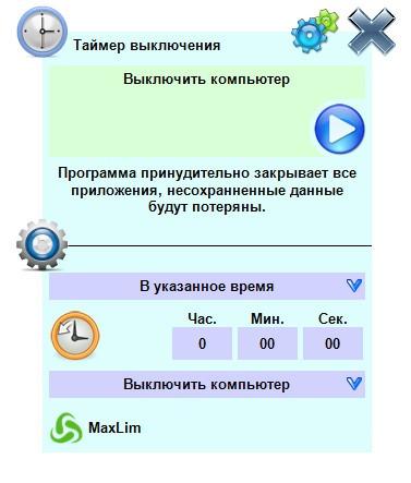 Программа таймер выключения