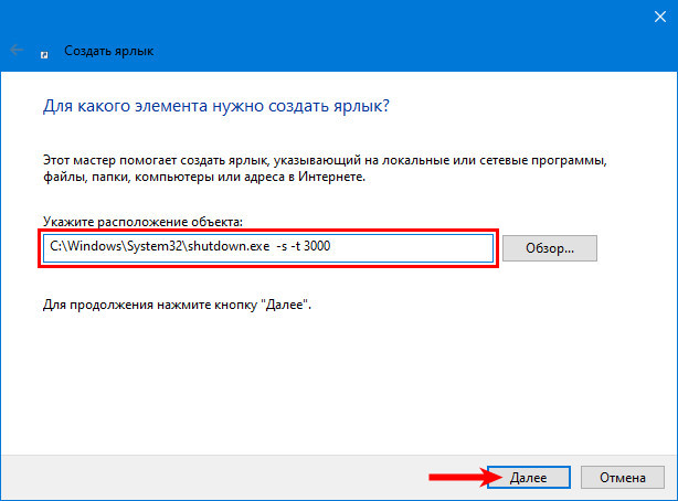 Путь до утилиты C-Windows-System32-shutdown.exe -s -t T