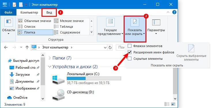 Расширения имени файлов