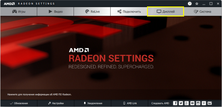 Вкладка дисплей в Radeon