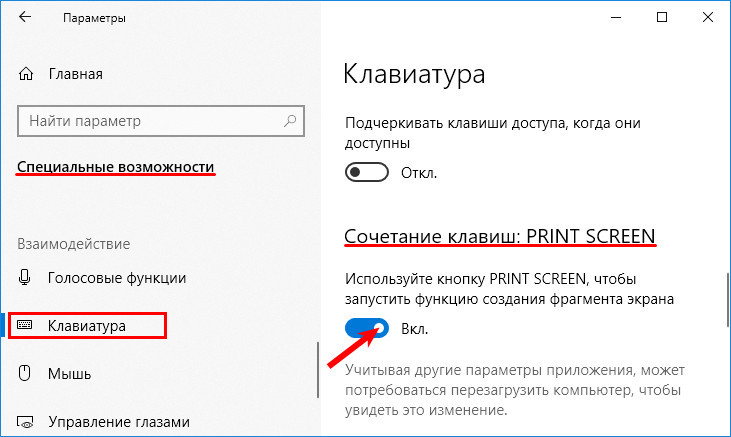 Включение сочетаний клавиш Print Screen