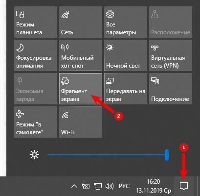 Запуск фрагмента экрана в центре уведомлений
