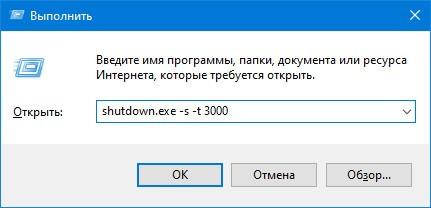 shutdown.exe -s -t T