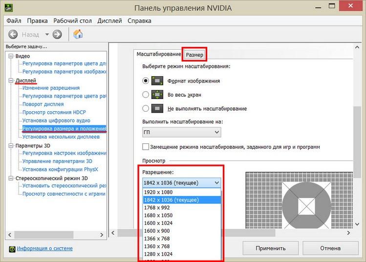 Изменить размер в nvidia