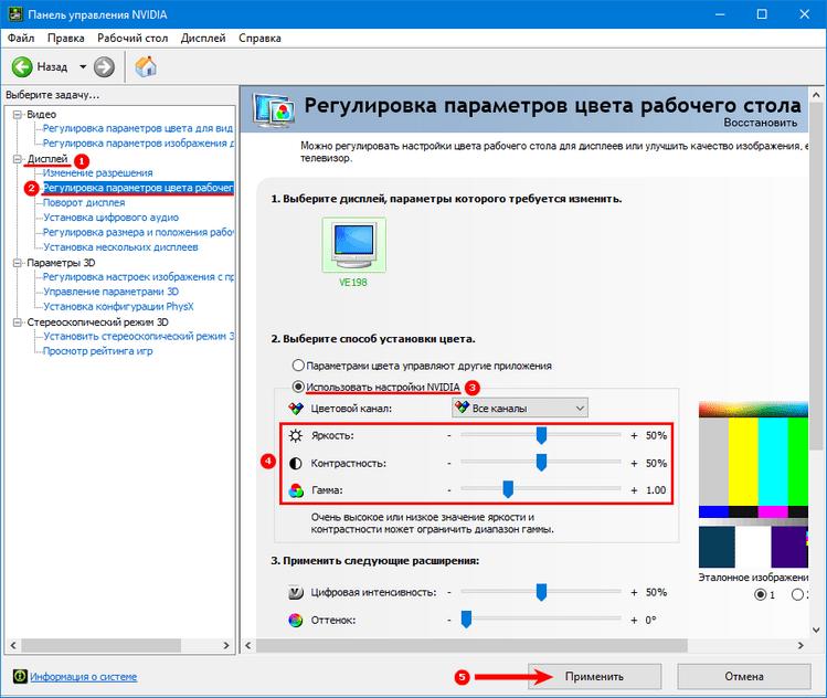 Регулировка параметров цвета nvidia