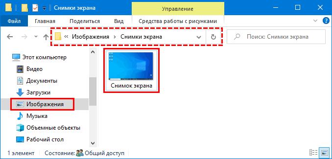 Сохраненный скриншот экрана