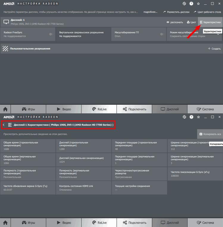 Узнать разрешение в AMD