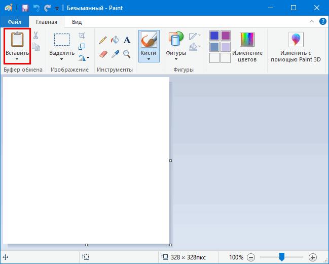 Вставить в Paint снимок экрана