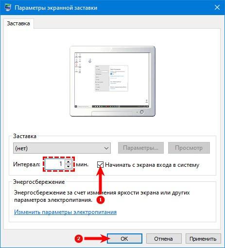 Настройка параметров экранной заставки