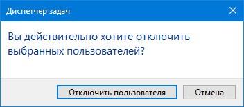 Отключить пользователя