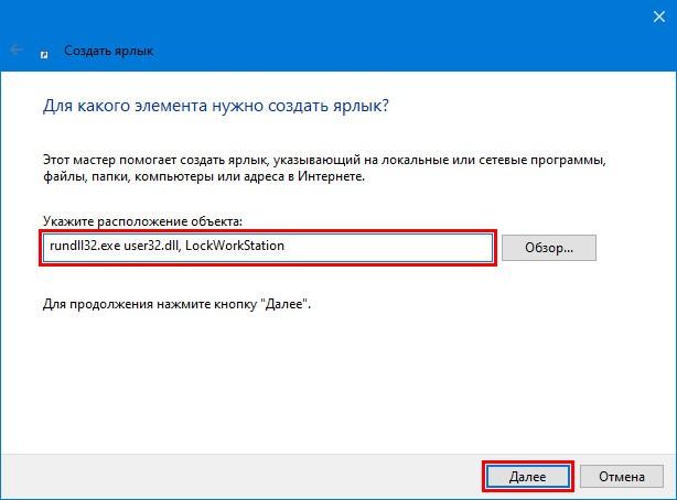 Создание объекта rundll32.exe user32.dll, LockWorkStation