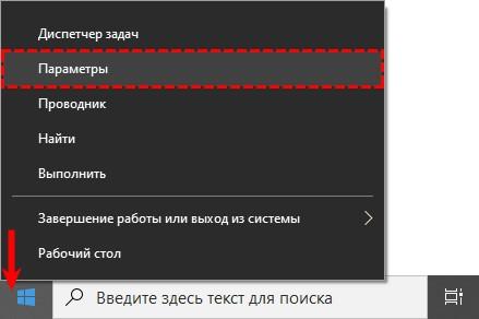 Вход в параметры через контекстное меню