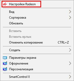 Запуск настроек Radeon