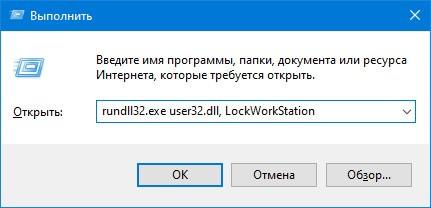 rundll32.exe user32.dll, LockWorkStation