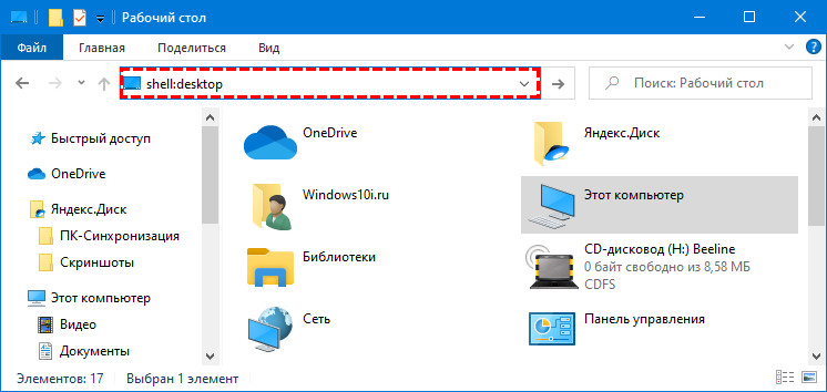shell-desktop