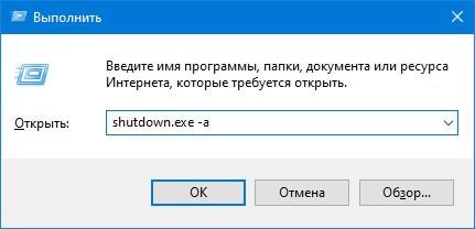 shutdown.exe -a