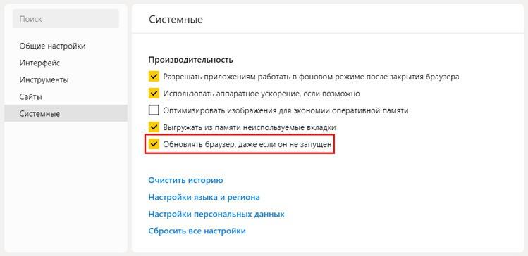 Обновлять браузер