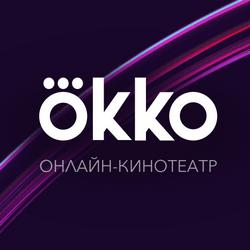 Okko крупный легальный кинотеатр
