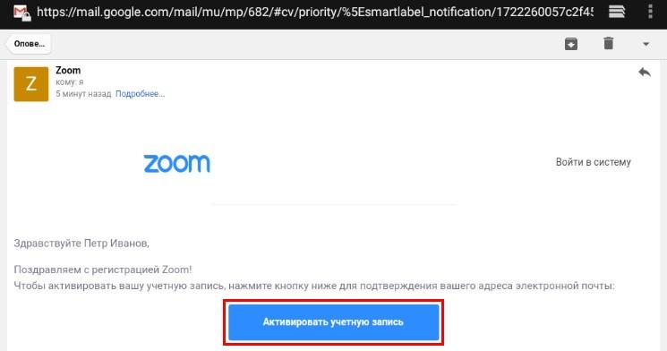 Активация учетной записи zoom
