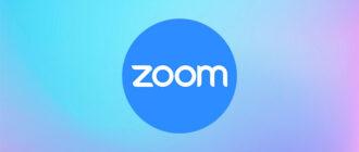 Как пользоваться zoom