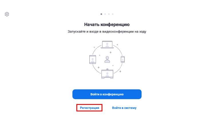 Регистрация в zoom на смартфоне